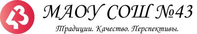 МАОУ СОШ № 43 – Информационный портал