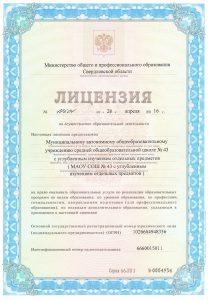 maou sosh_43_-_license_01