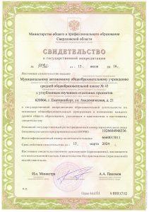 maou-sosh_43_-_accredetation_01